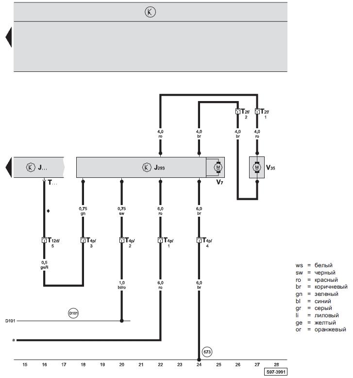 Схема блоков управления шкода